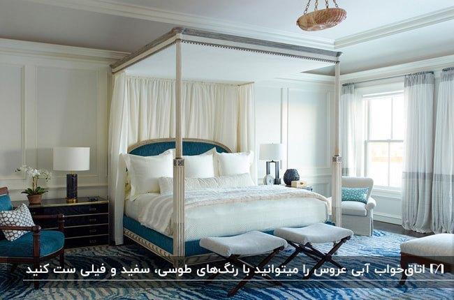 اتاق خوابی برای عروس با تخت سفید و آبی، فرش طرحدار سفید و آبی و مبل های تک نفره سفید و آبی