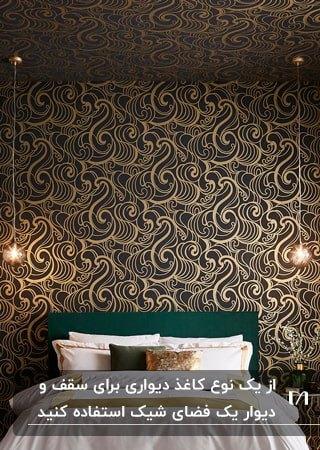 کاغذدیواری طرحدار یک شکل برای سقف و دیوار اتاق خواب به رنگ قهوه ای و طلایی