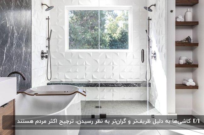 سرویس بهداشتی با دیوارپوش کاشی سرامیکی سفید و قفسه های دیواری چوبی
