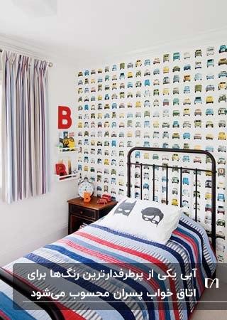 اتاق پسر نوجوانی با تخت فلزی، روتختی راه راه آبی و قرمز و کاغذدیواری طرح ماشین