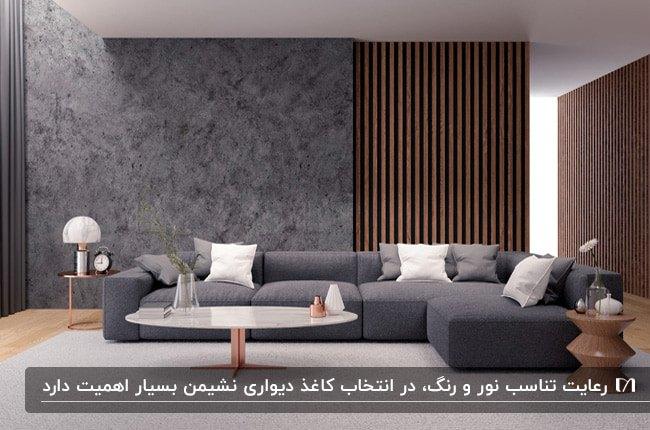 نشیمنی با مبل ال شکل مخملی خاکستری با کاغذدیواری خاکستری و دیوارپوش چوبی
