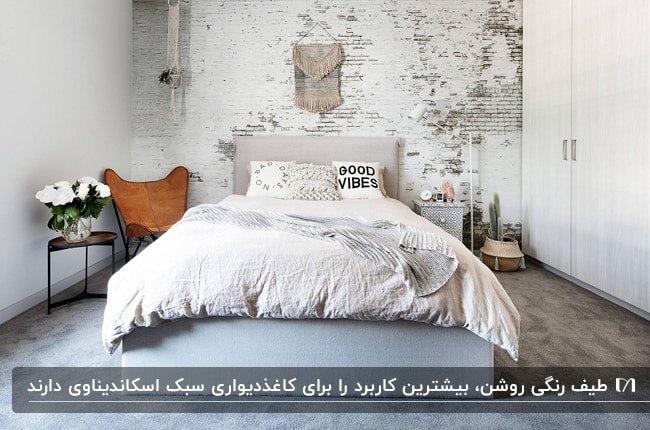 اتاق خوابی به سبک اسکاندیناوی با تخت آبی آسمانی، صندلی چرم و کاغذدیواری طرحدار ساده و خلوت