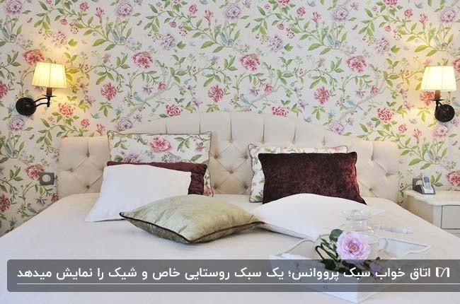 اتاق خوابی با کاغذدیواری طرحدار به سبک پرووانس که با کوسن های روی تخت هماهنگ است