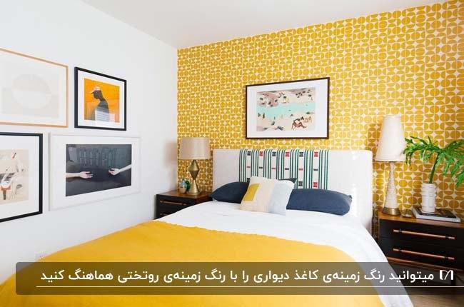 اتاق خوابی با کاغذدیواری زرد و سفید دیوار پشت تخت و روتختی هم رنگش