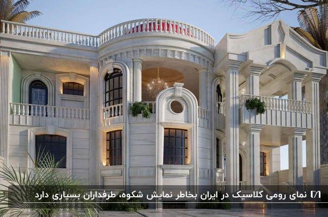 ویلای مجلل و باشکوهی در ایران با نمای سنگی به سبک رومی