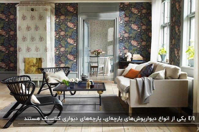نشیمنی با مبل کرم، صندلی های مشکی و پارچه های دیواری با طرح های کلاسیک