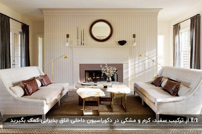 دکوراسیون داخلی یک نشیمن با ترکیب رنگ سفید، کرم و مشکی برای مبلمان، میزهای عسلی و اکسسوری ها
