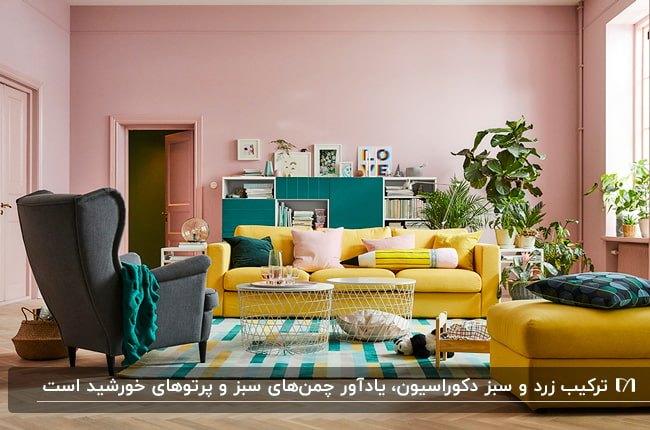 دکوراسیون داخلی نشیمنی با ترکیب همه رنگ ها مانند دیوار صورتی و مبل سبز و زرد