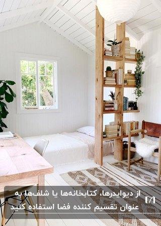 اتاق خواب بدون تختی که با دیوایدر چوبی محل خواب از سایر قسمت ها جدا شده است