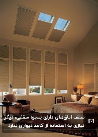 اتاق خوابی با سقف بلند، تخت دونفره چوبی، مبل تکی قهوه ای و تعدادی پنجره روی سقف و دیوارها
