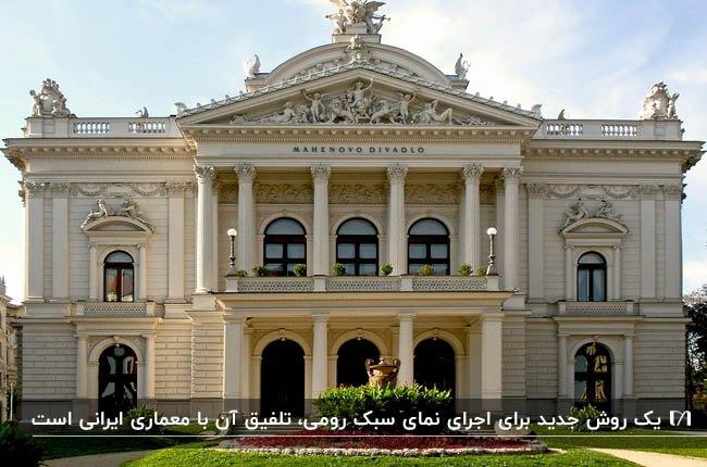 ساختمان بزرگ و مجللی با نمای رومی با تلفیق سنگ و آجر و محوطه سازی سبز با گل کاری زیبا