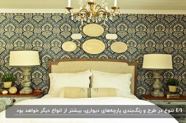 اتاق خوابی با تخت، دو آباژور اطراف تخت، تابلو و پارچه دیواری طرحدار نخودی و آبی