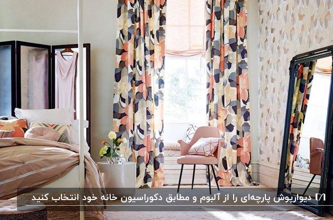 اتاق خوابی با تخت سفید، پرده طرحدار صورتی و آبی و زرد و پارچه دیواری طرحدار صورتی کمرنگ