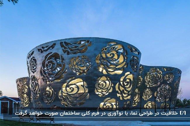 تصویری از نمای خلاقانه یک ساختمان اداری با پوسته فلزی و طرح گل