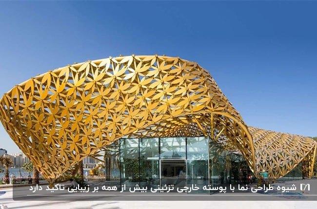 نمای یک ساختمان اداری که با پوسته خارجی طرحدار تزئین شده است