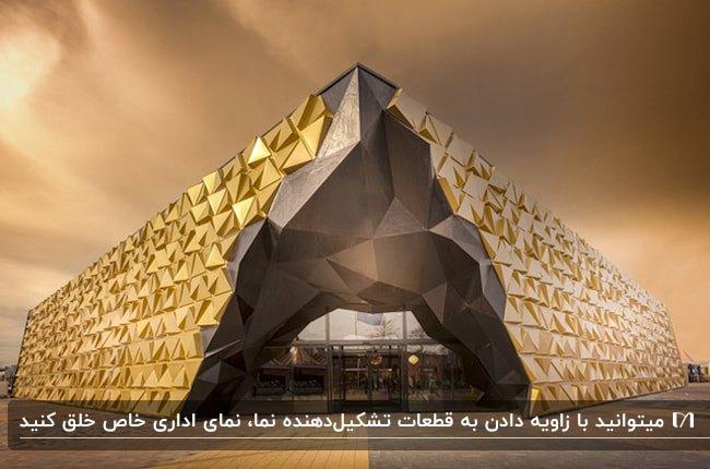 یک ساختمان اداری با نمای پوشش یکدست طلایی و ورودی الهام گرفته از طبیعت