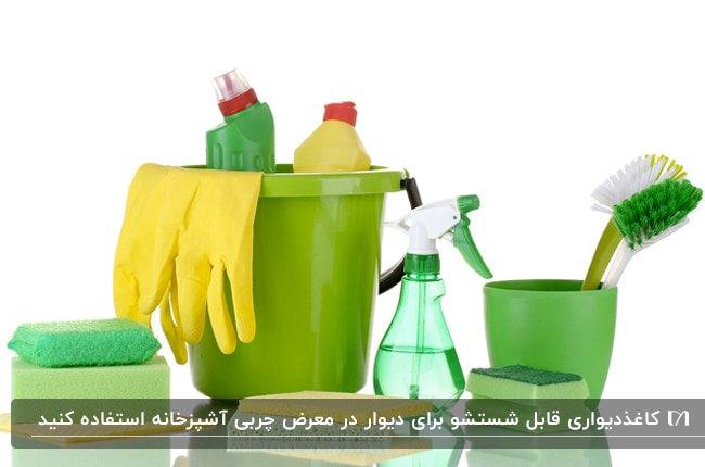 لوازمی مانند سطل، شوینده، دستکش و ابر برای شستشوی کاغذدیواری آشپزخانه