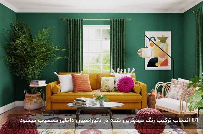 نشیمنی با دکوراسیون داخلی ترکیب رنگ دیوارهای سبز، مبل خردلی، دو پاف صورتی و کوسن های رنگی