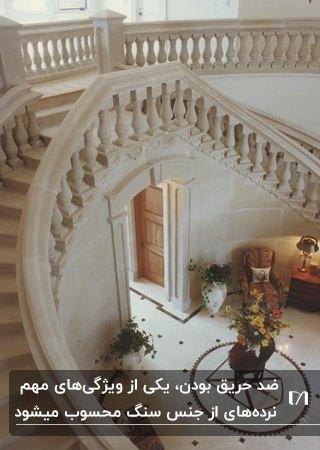 تصویر راه پله سنگی دو طرفه ای با نرده های تراش خورده سنگی برای خانه ای دوبلکس