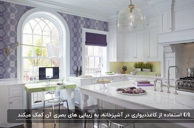 آشپزخانه ای با کابینت ها و میز سفید،کاغذدیواری بنفش و سفید و پرده بنفش