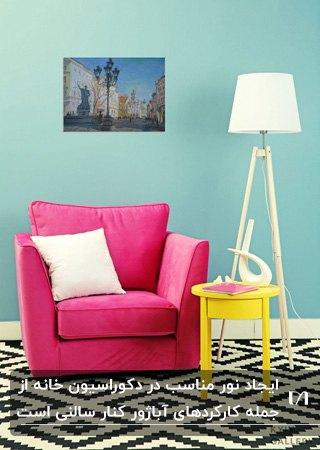 آباژور پایه بلند سفید، کنار مبل تک نفره صورتی و میز عسلی زرد در اتاقی با دیوار آبی