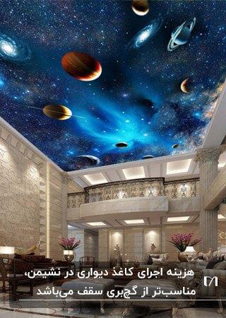 نشیمنی به سبک کلاسیک با تم رنگی کرم و کاغذ دیواری سه بعدی با طرح کهکشان روی سقف