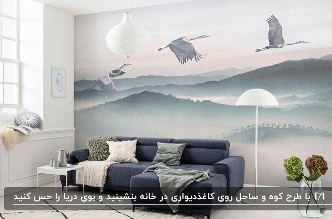 نشیمنی با کاغذدیواری طرح کوه و ساحل با تناژ آبی و سفید و مبل ال شکل آبی