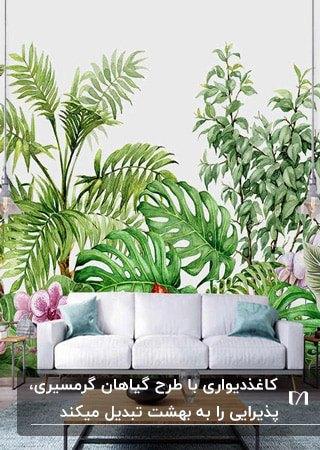 نشیمنی با مبل چرم سفید و کاغذدیواری با زمینه سفید و طرح گیاهان گرمسیری سبز