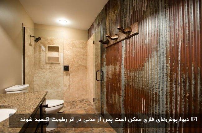 سرویس بهداشتی با کاشی های قهوه ای روشن و دیوارپوش فلزی برای یک دیوار