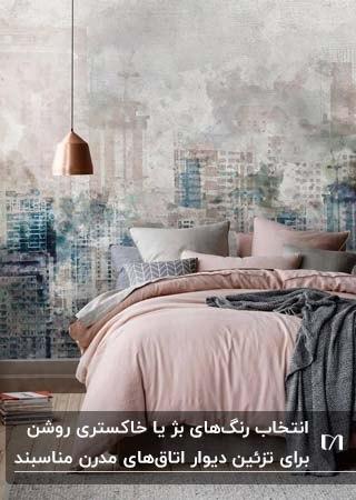 اتاق خوابی با تخت طوسی و صورتی روشن و کاغذدیواری طرحدار مدرن با یک آباژور آویز براق
