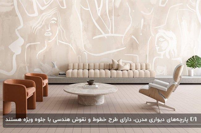 نشیمنی با مبل کالباسی، دو صندلی قهوه ای و پارچه دیواری با طرح های مدرن