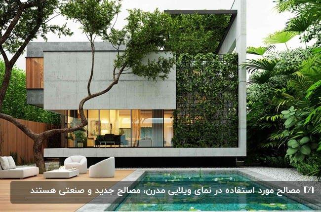 نمای ویلایی مدرن با بتن، چوب و دیوار سبز با گیاهان رونده و استخری در حیاط