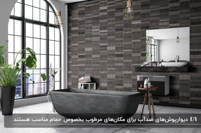 سرویس بهداشتی بزرگی با دیوارپوش طرح آجر خاکستری، وان خاکستری و پنجره قدی بلند