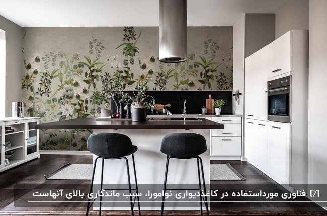 تصویر یک آشپزخانه با کابینت های سفید و کاغذدیواری طرحدار نوامورا