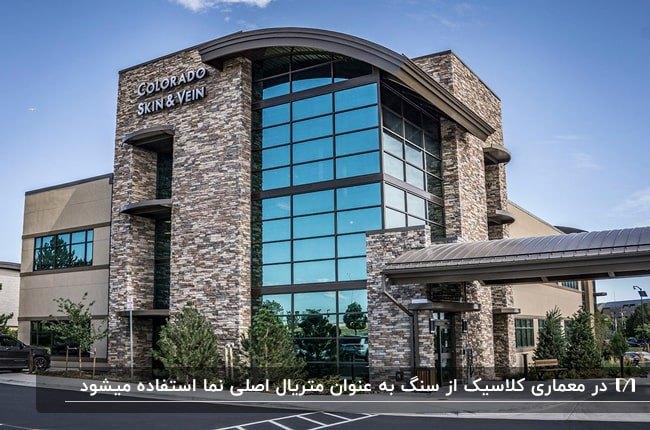 یک ساختمان اداری بزرگ با نمای سنگی و شیشه های رفلکس