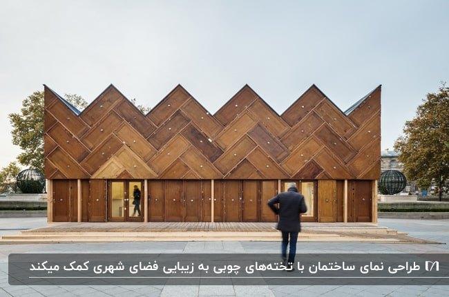 طراحی خلاقانه نمای یک ساختمان اداری با تخته های چوبی نوک تیز
