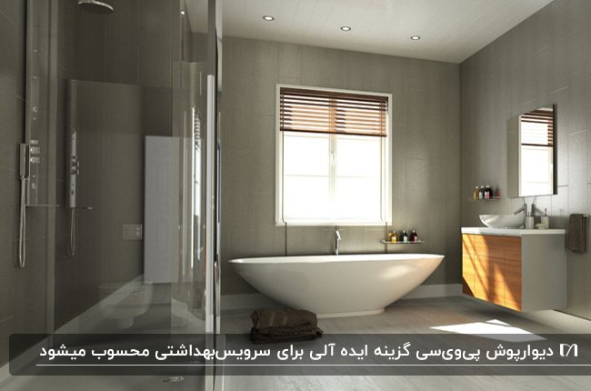 سرویس بهداشتی با دیوارپوش های پی وی سی خاکستری و وان بیضی سفید