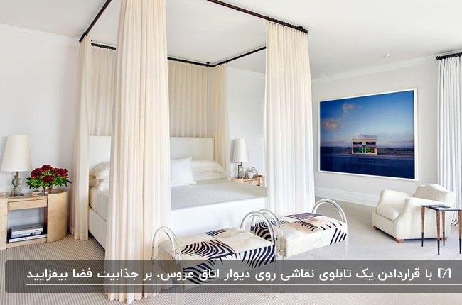 اتاق خواب عروسی با سرویس خواب سفید و پرده حریر، دو پاف طرحدار و تابلوی نقاشی آبی