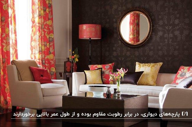نشیمنی با پارچه دیواری قهوه ای طرحدار، پرده های قرمز گلدار و مبلمان سفید