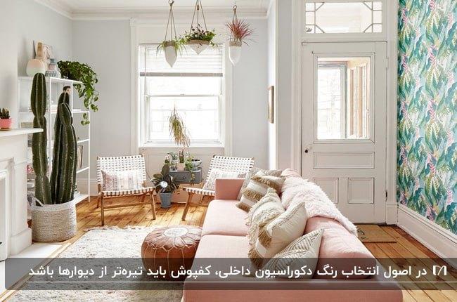 دکوراسیون داخلی نشیمنی با ترکیب رنگ مبل صورتی، کفپوش چوبی و کاغذدیواری طرحدار سبز و صورتی