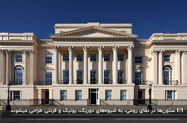 تصویر ساختمان اداری بزرگی و ستون های بسیار با نمای سنگی به سبک رومی