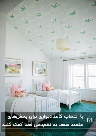 اتاق خوابی با دو تخت تک نفره سفید، فرش سبز و کاغذدیواری سقف با طرح های کوچک سبز
