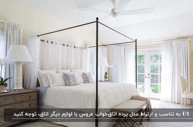 اتاق عروس سفید رنگی با سرویس خواب قهوه ای، روتختی، پرده و آباژور سفید