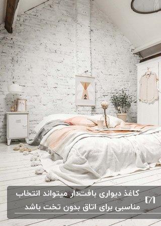 اتاق خوابی با کاغذدیواری بافت دار طرح آجر، تشک دو نفره با شال تخت صورتی و طوسی و کوسن های صورتی