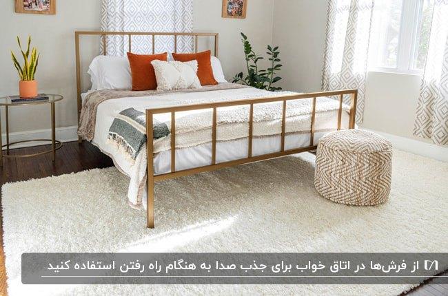 دکوراسیون اتاق خواب ساده ای با تخت فلزی، پاف کرم و فرش پرز دار کرم رنگ