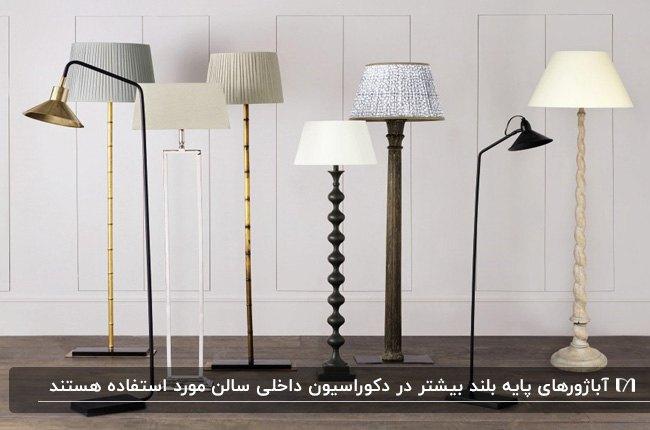 تصویری از انواع آباژورهای پایه بلند در طرح های مختلف