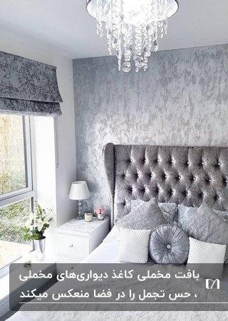 اتاق خوابی با تخت مخمل طوسی، پرده مخمل طوسی و کاغذدیواری مخمل طوسی به همراه لوستر کریستال