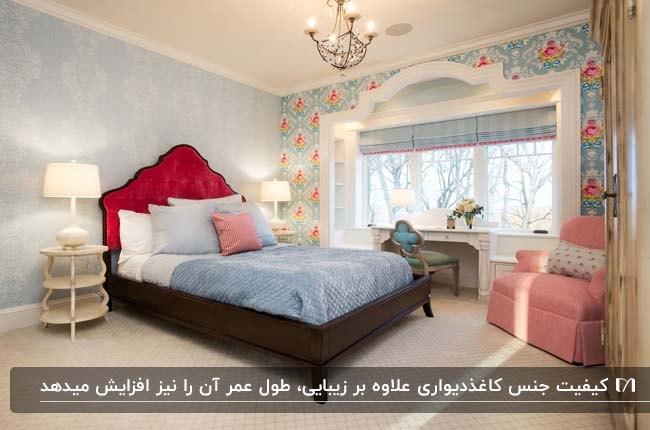 اتاق خوابی دو مدل کاغذدیواری یکی آبی و سفید و دیگری آبی و سفید و صورتی با تخت چوبی