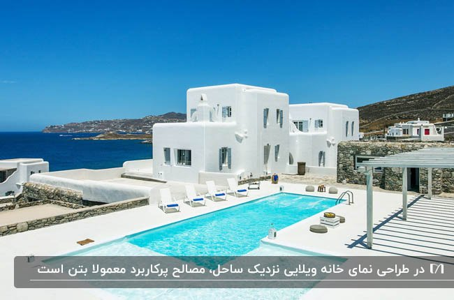 نمای سفید ویلایی به سبک ساحلی و نزدیک دریا با استخری در فضای باز خانه