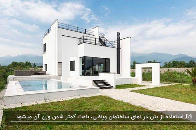 ویلایی مدرن با محوطه بزرگ، استخر و نمای سیمان سفید